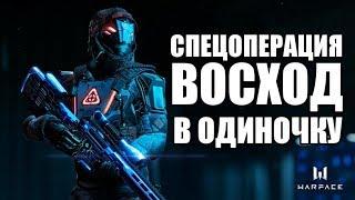 """WARFACE Прохождение спецоперации """"ВОСХОД"""" в одиночку"""