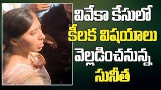 Big Breaking : YS Vivekananda Reddy Daughter Sunitha To Hold Press Meet   Bharat Today
