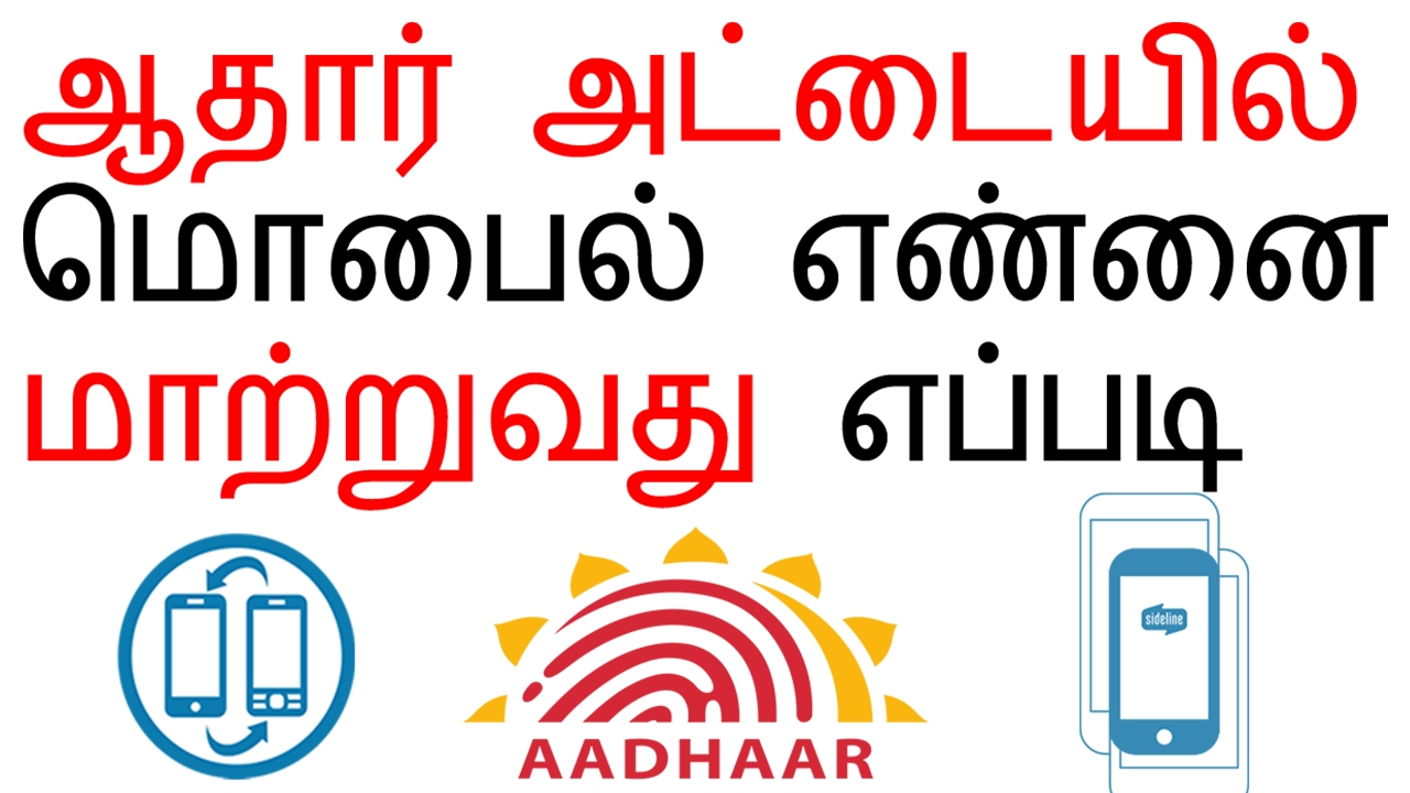 HOW TO | CHANGE | MOBILE NUMBER | IN | AADHAR CARD | TAMIL NADU |  uidai gov in