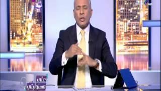 موسي: الجنيه المصري كان هيبقي بالكيلو والدولار بـ 40 جنيه لولا تحرير سعر الصرف