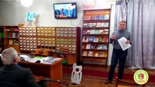 Литературный вечер  ''Творческие страницы Евгения Пантело''. Библиотека №10 (Кривой Рог)
