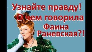 Цитаты и высказывания несравненной Фаины Раневской. #цитаты #высказывания #фаинараневская