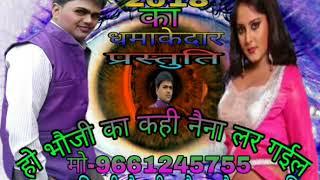 हो भौजी का कही नैना लर गईल  siangr bhukhan Bihari
