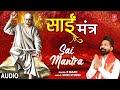 Sai Mantra I Sai Bhajan I R MAAN I Full Audio Song