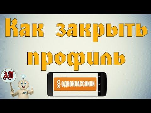 Как закрыть профиль в Одноклассниках на телефоне?