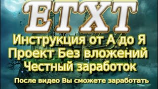 Etxt Как за 30 мин заработать в интернете Без вложений Полная инструкция #2017