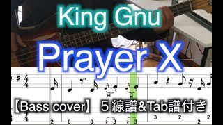 King Gnu/Prayer X【Bass cover】5線譜&Tab譜付き