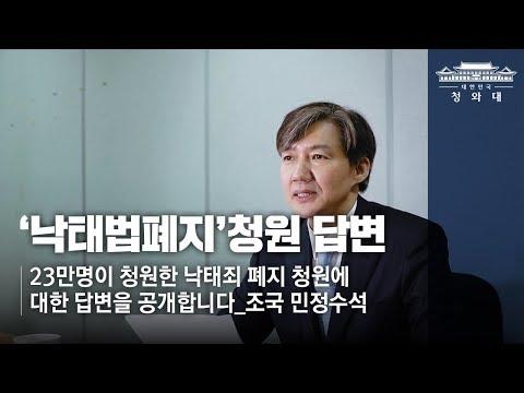 친절한 청와대 : 낙태죄 폐지 청원에 답하다_조국 수석