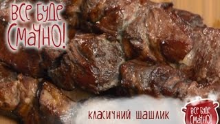 Рецепт: Классический шашлык - Все буде смачно - Выпуск 143 - 02.05.15