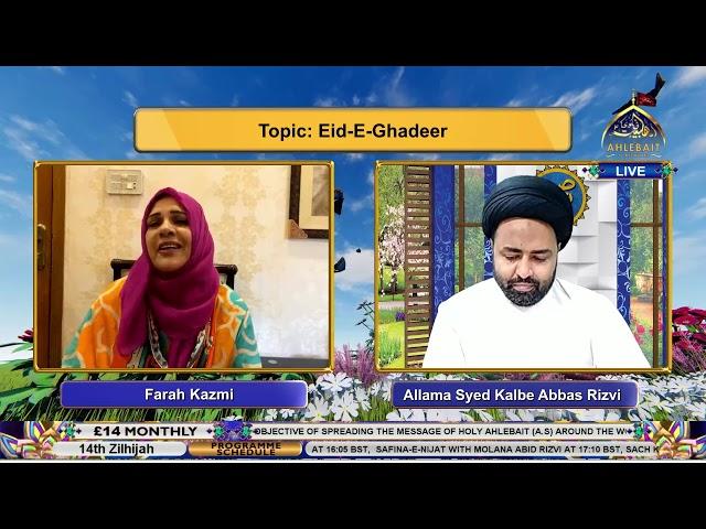 🔴 LIVE | Eid e Ghadeer | Farah Kazmi | Allama Syed Kalbe Abbas Rizvi | Ahlebait Tv | 25th July 2021