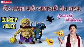 Dhirubhai Sarvaiya New Jokes || Ek Kagada Pase Jamrajae Dant Kadhya || Gujarati Comedy 2016
