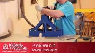 Трубогиб профилегиб ручной ТН 40