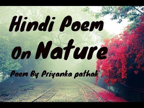पर्यावरण पर कविता Hindi Poetry on Environment ।। Hindi Poem on nature