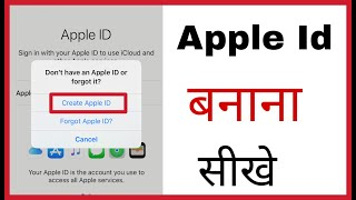 Apple ID kaise banaye | How to create Apple ID in hindi | Apple ID banana sikhe |
