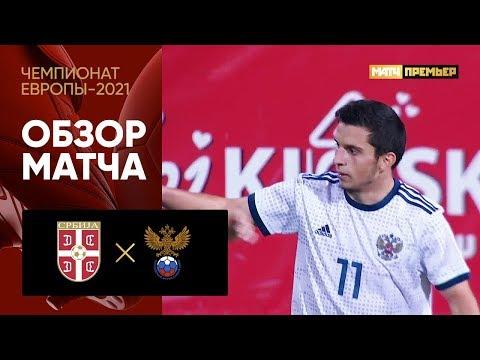 15.11.2019 Сербия (U-21) - Россия (U-21) - 0:2. Обзор матча