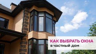 Как выбрать окна в частный дом. Чем отличаются современные окна