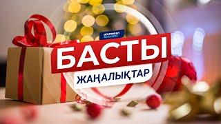 БАСТЫ ЖАҢАЛЫҚТАР. 31.12.2020 күнгі шығарылым / Новости Казахстана