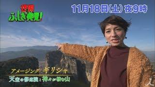 土曜よる9時 『世界ふしぎ発見!』 11月18日放送予告 ギリシャの天空に浮...