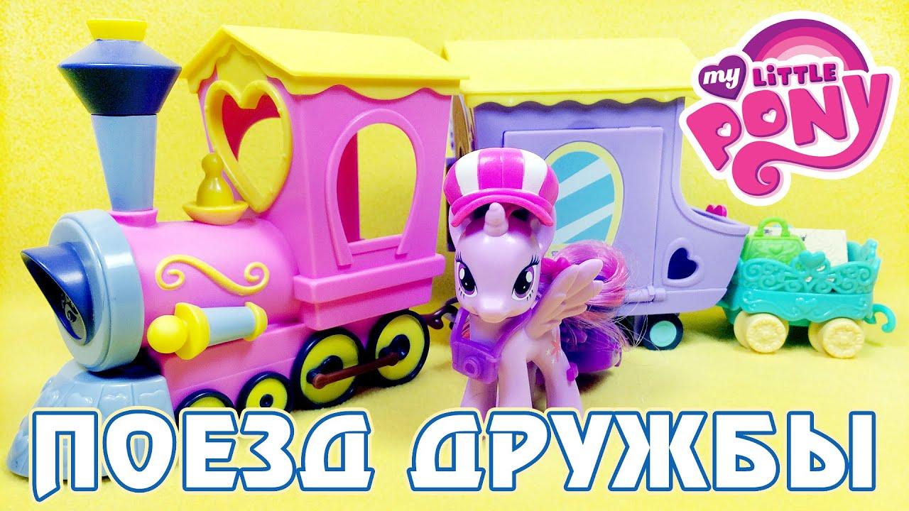 Пони-модницы в интернет магазине детский мир по выгодным ценам. Большой выбор пони-модницы, акции, скидки.