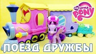 Поезд Дружбы - обзор игрового набора Май Литл Пони (My Little Pony)