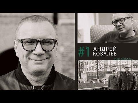 17 Просьба не беспокоить с Александром Глушковым - Андрей Ковалев Ч1