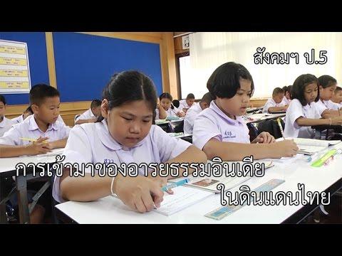 สังคมฯ ป.5 การเข้ามาของอารยธรรมอินเดียในดินแดนไทย ครูสิริพร พระประเสริฐ
