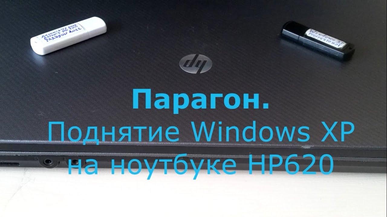 Парагон.Поднятие Windows XP на ноутбуке HP620