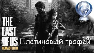 Платиновый трофей 🏆 / Одни из нас (The Last of Us)