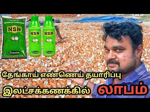 பல இலட்சங்களை அள்ளித்தரும் | coconut oil business | நேரடி ரிப்போர்ட் |Yummy vlogs tamil.