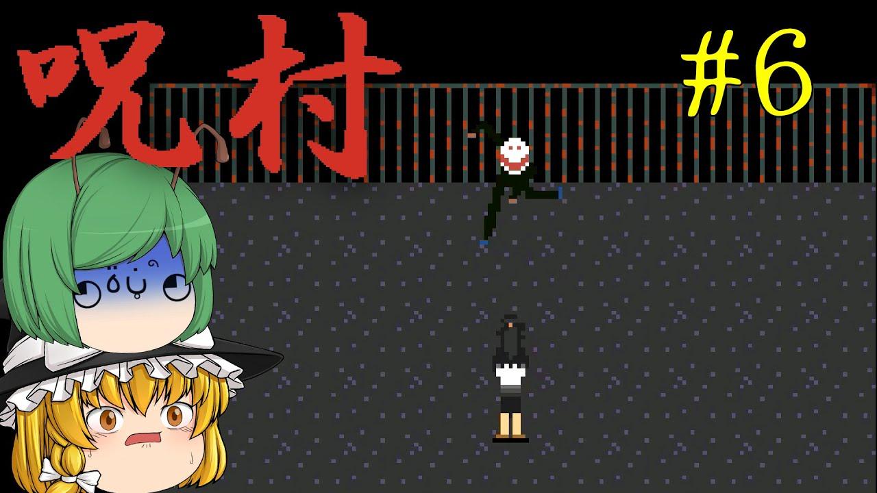 【ゆっくり実況】ホテル池の湯ルートが結構心臓に悪かった - 呪村【ホラーゲーム】#6