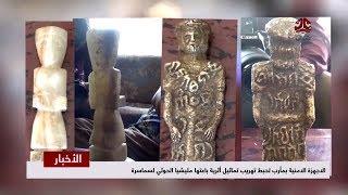 الاجهزة الامنية بمأرب تحبط تهريب تماثيل أثرية باعتها مليشيا الحوثي لسماسرة