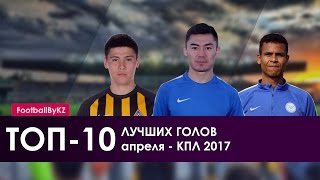 Топ 10 голов КПЛ 2017 в апреле   |  Top 10 goals KPL 2017 in April