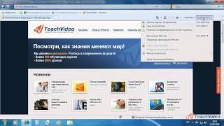 Internet Explorer 8 в Windows 7 - Режим «In Private» (34/52)(, 2011-04-05T15:23:52.000Z)