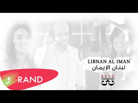 RAND - Libnan Al Iman [Official Music Video] / رند -  لبنان الإيمان