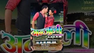 Anjuli (अन्जुली ) - New Nepali Full Movie 2017 Ft. Som Gurung, Sabina Gurung, Rajesh Gurung