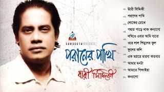 Poraner Pakhi - Bari Siddiqui - Full Audio Album