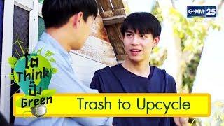 โต Think ปิ๊ง Green – EP8. ตอน Trash to Upcycle