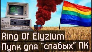 Бесплатный PUBG для слабых машин? Тестим Ring Of Elyzium с Xeon 5440 и бомж конфигурациями