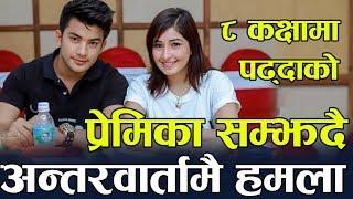 आंचलले रोजीन Pal  र आकाशले रोजे Pooja लाई | Anchal Sharma ले Aakash Shrestha लाई किन यसरी भनिन् ?