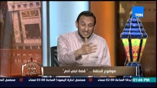 الشيخ رمضان عبد المعز - حلقة قصة ابني ادم