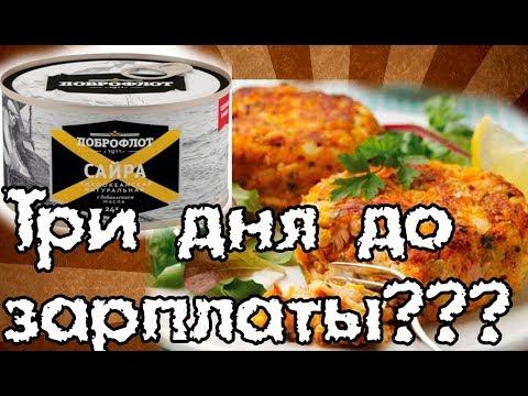 """Котлеты-""""Три-дня-до-зарплаты""""-из-рыбной-консервы.-Как-в-СССР."""