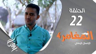 برنامج المغامر 4 - الإنسان اليمني | الحلقة 22 - شوقي الخليدي