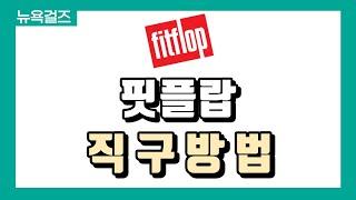 [해외직구] 핏플랍 직…