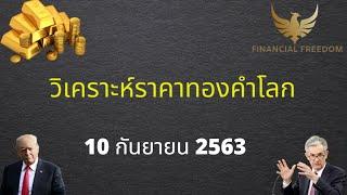 วิเคราะห์ราคาทองคำ 10 กันยายน 2563