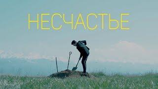 Короткометражный фильм «Несчастье» - Снять за 48 часов