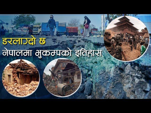 डरलाग्दो छ नेपालमा भुकम्पको इतिहास...#Current_News