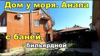 Продается большой дом у моря. ст Анапская. Анапа