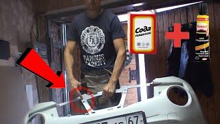 №10 Ремонт бампера своими руками (клей+сода)(в этом видеоролике ,я ,хочу поделится,рассказать и показать ,как можно отремонтировать пластик с помощью..., 2016-07-16T06:43:12.000Z)