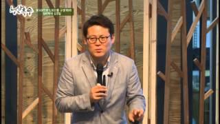 [강의쇼 청산유수 160502] 아주대학교 김경일 교수 (아주대학교 입학사정센터 센터장 / 심리학 박사), Want와 Like의 차이