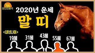 말과 함께보는 2020년 말띠 신년운세 , 말띠들은 꼭 이영상 보시길!